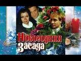Новогодняя засада (2014) Смотреть фильм онлайн HD