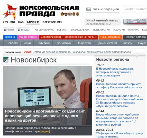 Новосибирский программист создал сайт, переводящий речь человека с одного языка на другой